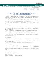 メース MS 工法 - 三菱マテリアル建材株式会社