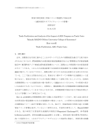 貿易円滑化制度と貿易コストの関連性の実証分析 -AEO 制度の