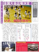 2014年度 春シーズン - 同志社大学体育会少林寺拳法部