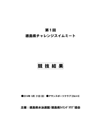 9/21 第1回チャレンジスイムミート競技結果(PDF)