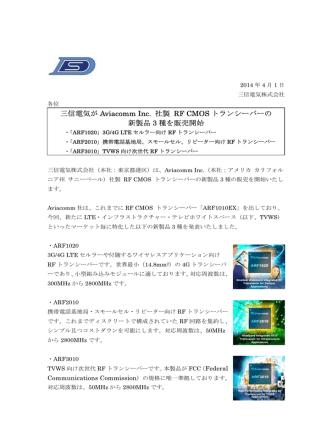 Aviacomm社製RF CMOS トランシーバーの新製品3種を