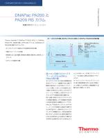 DNAPac PA200 と PA200 RS カラム