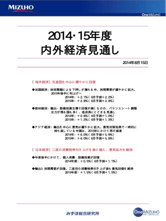 2014・15年度 内外経済見通し(PDF/1.2MB)