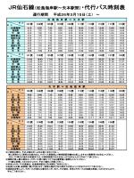 【 JR仙石線(松島海岸駅~矢本駅間)・代行バス時刻表 】