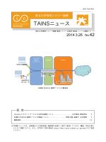 2014.3.26 No.42 - 東北大学総合情報ネットワークシステム TAINS