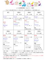 レベル別使用教材(2014.11/1 改定) 導入 初級① UP ¥500 初級② UP