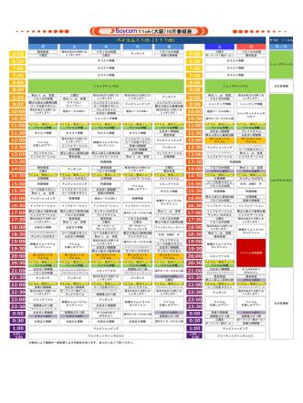 11ch(大阪)10月番組表