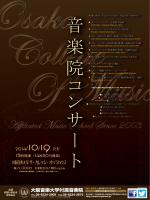 大阪音楽大学 ザ・カレッジ・オペラハウス