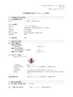 化学物質等安全性データシート(MSDS)