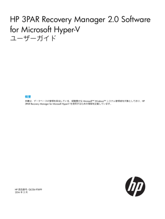 3PAR Recovery Manager 2.0 Software for Microsoft Hyper-V