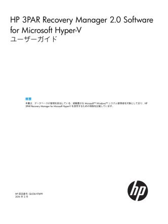 3PAR Recovery Manager 2.0 Software for Microsoft Hyper-V