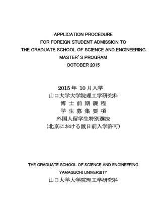 Application procedure for foreign student admission to the graduate