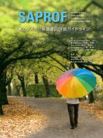 SAPROF