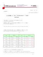 YM EFFICIENCY V.10E02 本船遅延のお知らせ