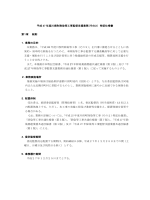 特記仕様書[PDF 1221KB] - 東北地方環境事務所