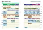 日 程 表 第1日目 - 日本コンベンションサービス