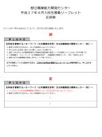 平成27年4月入校生募集リーフレット - TOKYOはたらくネット