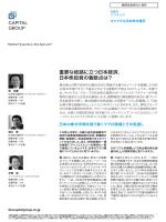 日本株投資の着眼点は? - キャピタル・インターナショナル株式会社
