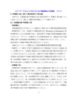 9. 附属書Ⅰ国とEUの温室効果ガス排出量