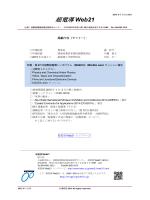 超電導 Web21 - 国際超電導産業技術研究センター