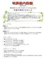 受講生募集のお知らせ - 東京佼成ウインドオーケストラ