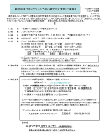 要項 - 千葉県テニス協会ジュニア委員会 公式サイト
