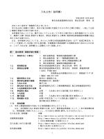 入札公告(説明書) - NEXCO 東日本