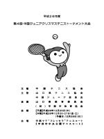 第4回 中国ジュニアクリスマステニストーナメント大会