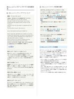 AQUOS CRYSTAL X ユーザーガイド