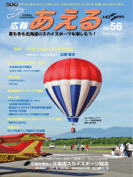 「あえる」最新号 - 公益社団法人 北海道スカイスポーツ協会