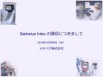 Sartorius Intec の買収について
