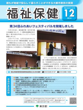 2014年12月号PDF版