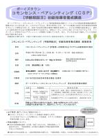 案内書(PDF) - ボーイズタウン・コモンセンスペアレンティング(CSP)