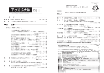 2015年 Vol.52 - 公益社団法人 日本下水道協会
