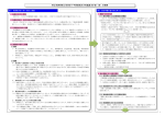 県立柏原病院と柏原赤十字病院統合の再編基本計画(案)の概要
