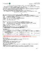 2015年1月 NWPL 足底板セミナー要項