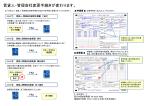 記入例 - 日本セーフティー株式会社