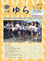 月号 2015 広報 Ǐǒ