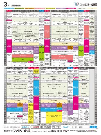 3月 月間番組表 - ファミリー劇場