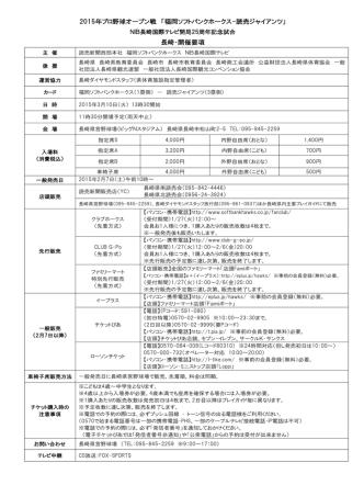 2015年プロ野球オープン戦 「福岡ソフトバンクホークス-読売