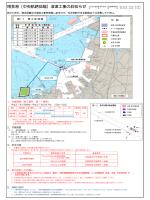 博多港[中央航路拡幅]浚渫工事のお知らせ