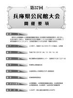 兵庫県公民館大会 兵庫県公民館大会