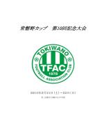 大会パンフレットはここ - TFAC 常磐野サッカー団