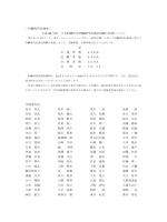 平成26年度日本肝臓学会肝臓専門医認定試験の結果について