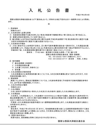 26-027 - KKR 国家公務員共済組合連合会