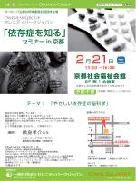 依存症を知る - セレニティパークジャパン