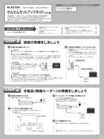 3.かんたんセットアップガイド(MAC編) [PDF形式]