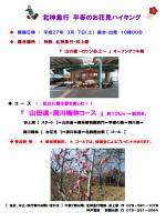 山田道・洞川梅林コース