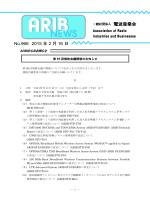 ARIBニュース - ARIB 一般社団法人 電波産業会