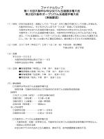 ファイナルカップ 第16回大阪市少年少女けん玉道選手権大会 第2回